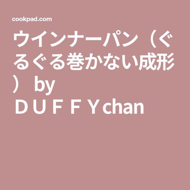 ウインナーパン(ぐるぐる巻かない成形) by DUFFYchan