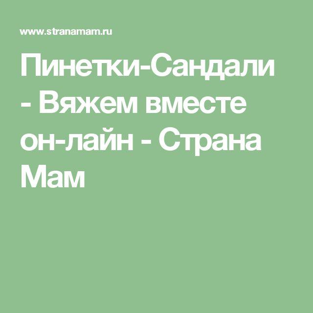 Пинетки-Сандали - Вяжем вместе он-лайн - Страна Мам