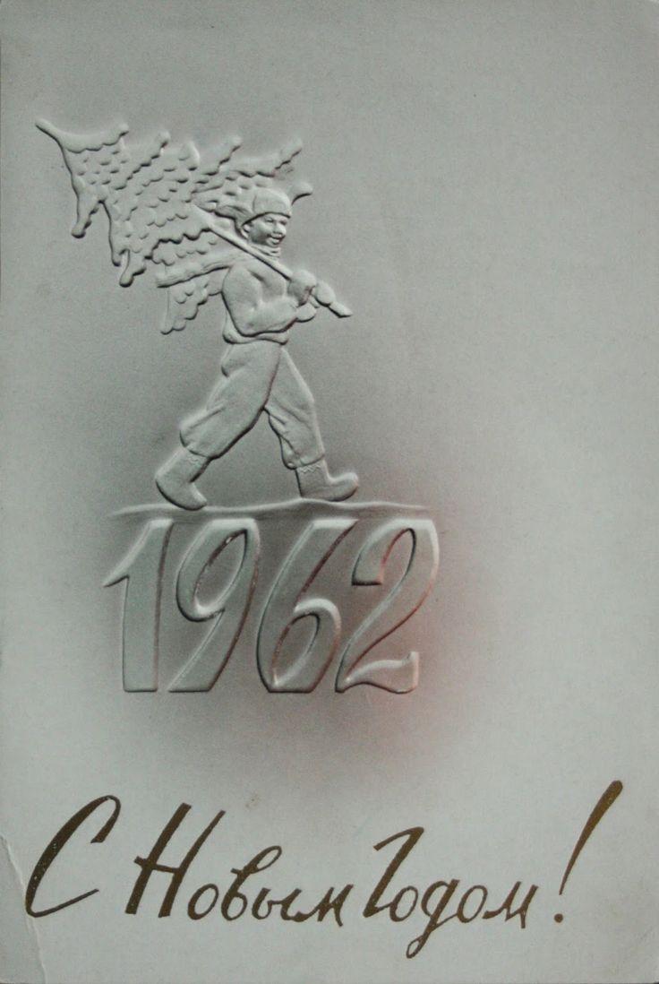 """Худ. М.М.Писаревский п 1961 Издательство """"Художник РСФСР"""", Ленинград Тир. 100 000"""