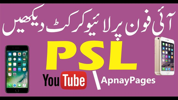 PSL Live Streaming 2017 on the App Store iTunes (Apple)