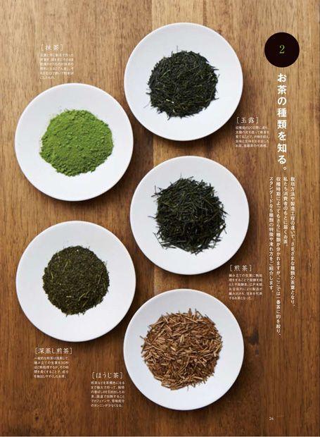 マガジンワールド | 書籍 & YUCARI Vol.10 おいしい日本のお茶 |立読み