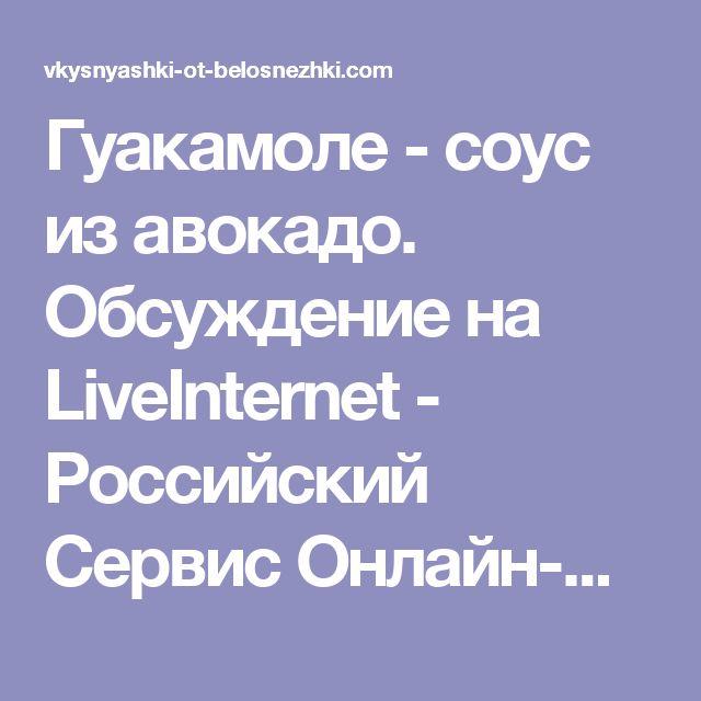 Гуакамоле - соус из авокадо. Обсуждение на LiveInternet - Российский Сервис Онлайн-Дневников