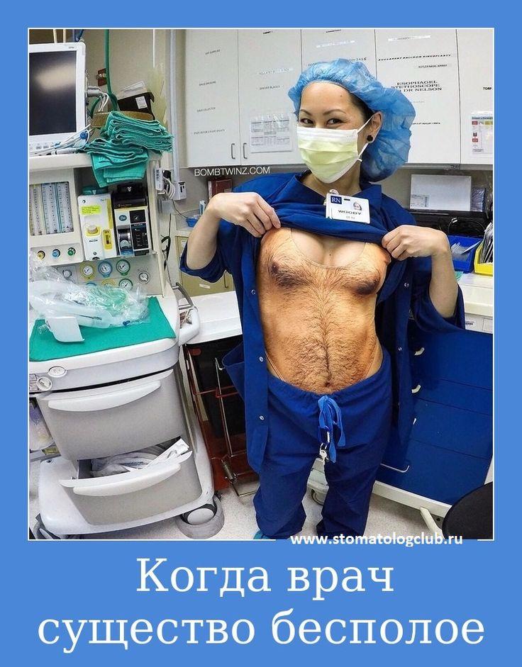 Когда врач существо бесполое #стоматология #dentistry