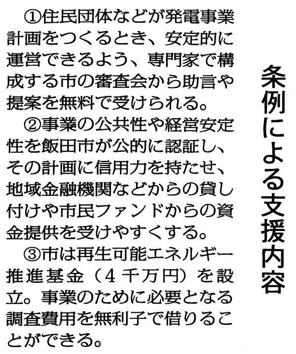 Web未掲載のいい記事もあります。ぜひ赤旗購読してください ・長野県飯田市で町内会などの小水力発電などの再生可能エネの取り組みを、行政が支援する全国初の条例をつくった。再生エネを大企業の誘致ではなく、住民を信頼して地域で自給しようという素敵な取り組みだと思います。赤旗04.22 長野県飯田の再生エネ推進条例には「太陽光や川は住民のもの。住民はその利益で持続可能な暮らしを営む権利がある」との思いが。発電の収益は子育てやお年寄りの支援になる http://t.co/RAM5R6yIBV http://t.co/xTY56QRrOK #akahata