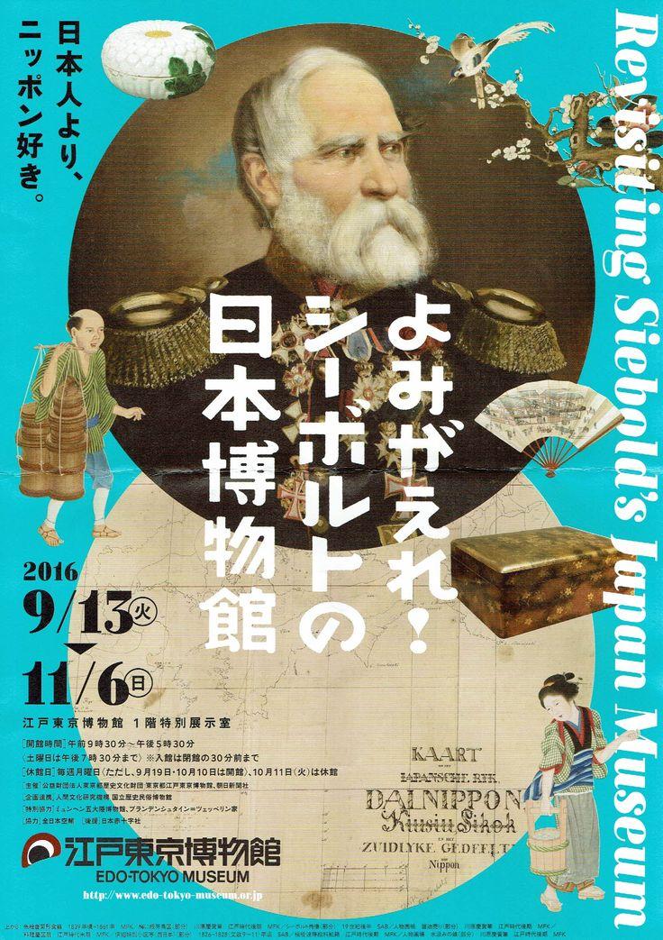 よみがえれ! シーボルトの日本博物館 野村デザイン制作室