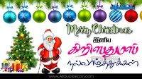 Top Tamil Christmas Wishes Quotes Images Happy Merry Christmas 2016 Greetings Cards Pictures