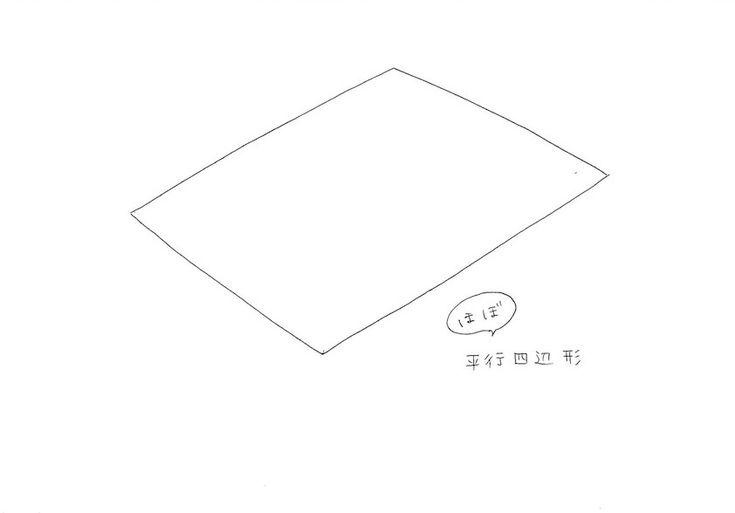 ほぼ平行四辺形に情報を足して、色々なものを描いてみました。ちょっとした情報で簡単に描けますが、色々な情報をダラダラ入れると何だかわからないものになってしまいます。的を得た情報だけをズバッと入れるのがコツです。言葉で説明をする時と同じですね。(コーチ/芹田)http://www.ochabi-artgym.jp/workshop/