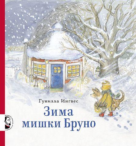 Зима мишки Бруно | Развитие детей | Раннее развитие детей | Сундучок детских книг