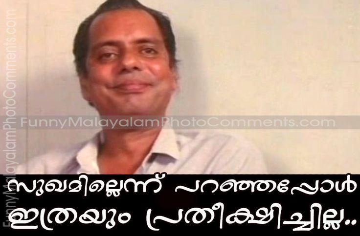 oduvil unnikrishnan sandesham malayalam comedy photo comment