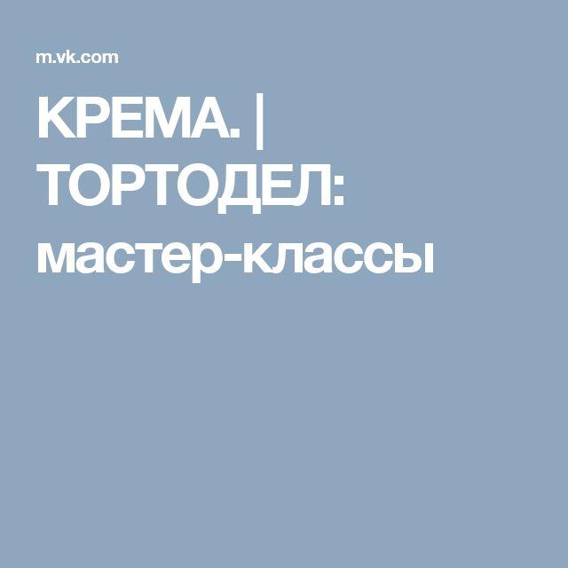 КРЕМА.   ТОРТОДЕЛ: мастер-классы