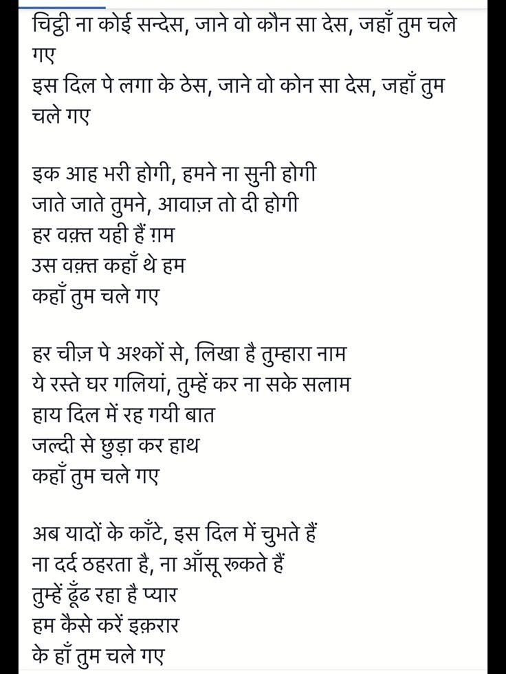Pin By Harsh Parikh On Hindi Songs And Lyrics Romantic Song Lyrics Old Song Lyrics Love Song Quotes