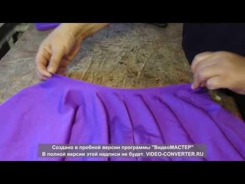 Кроим юбку двойное солнце - клеш, тройное солнце клеш - YouTube