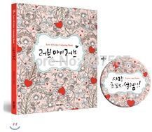 find more books information about love letter colouring book 88p150mm 180mm