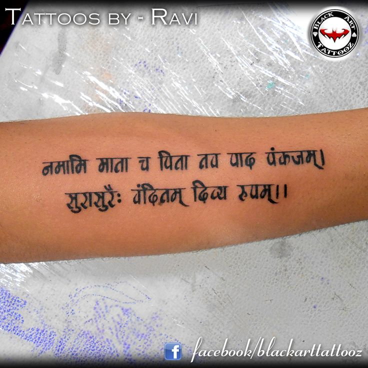 Tattoo tattooing tattooed sanskrit hindi calligraphy