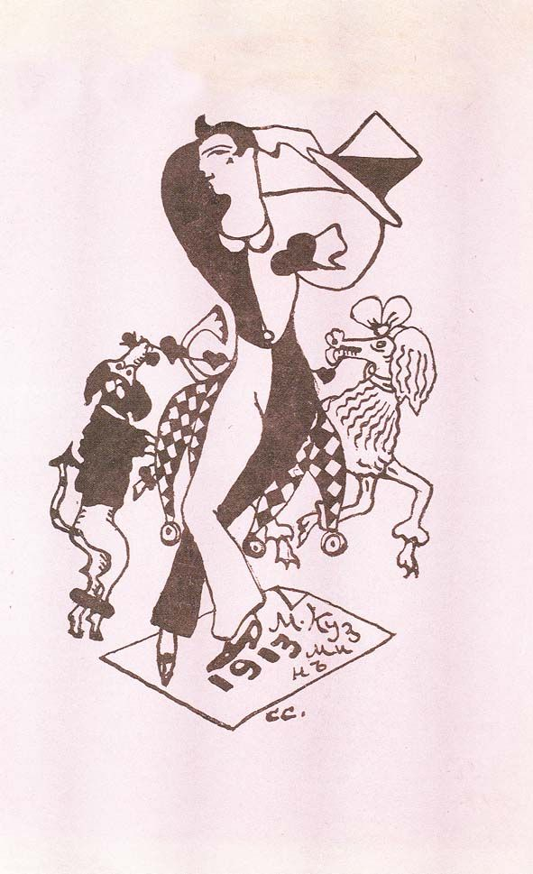 """Тамаре Платоновне Карсавиной - """"Бродячая собака"""" 26 марта 1914 г. СПб., «Подвал Бродячей собаки», 1914. 22 н.с. с цв. ил., нотами и факсимиле. В цв. издательской обложке по рис. С. Судейкина. На обл. название: «Карсавиной». Бумага, чернила, краска; рукопись, рисунки 10х18 см.,  4 л. факсимиле, 7 авторских ил., включая цветы и виньетки в тексте. На внешней стороне нижней обложки издательская марка кабаре «Бродячая собака»."""