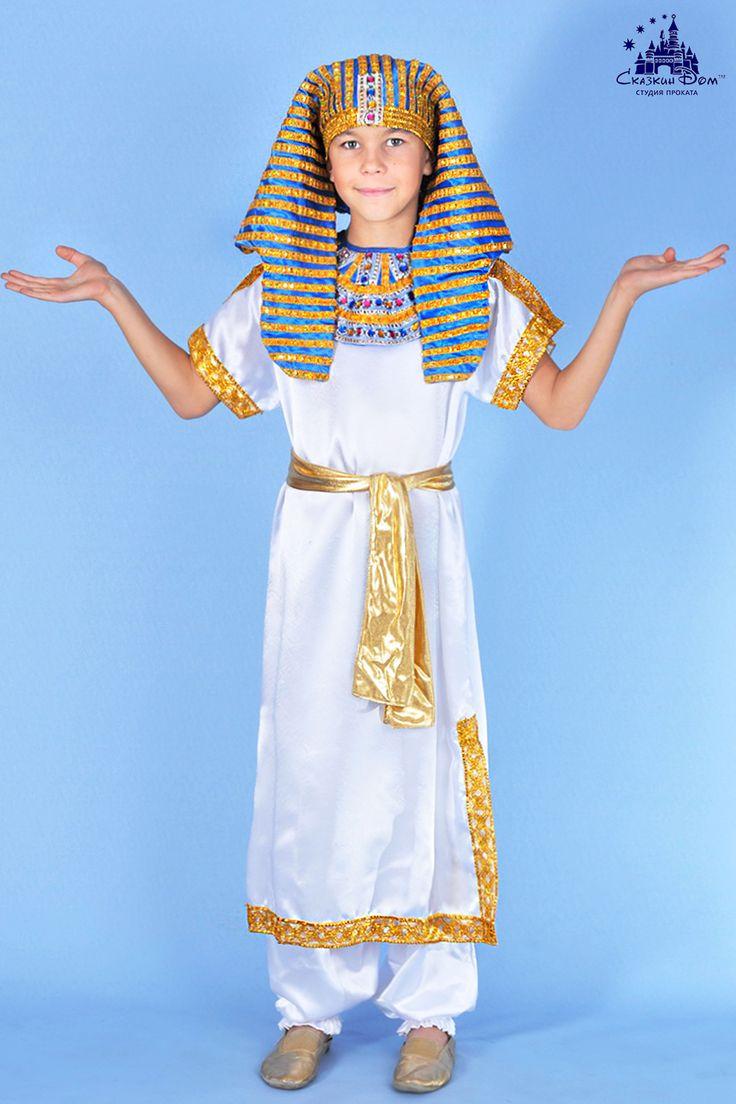 """Фараон"".  Рост: 128 - 134 см.  Сайт:) http://skazkindom.dp.ua"