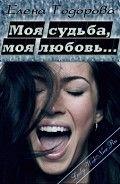 Читайте книгу Моя судьба, моя любовь… (СИ), Тодорова Елена #onlineknigi #книга #книголюб #reader