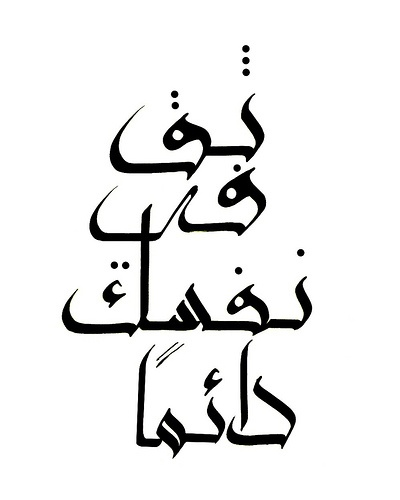 """"""" Always trust in yourself.""""   A more traditional Arabic calligraphy by Josh Berer."""