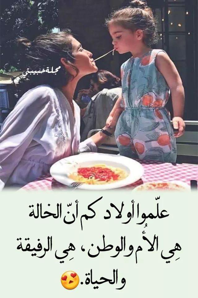 اي ولله اعز الناس Arabic Funny Arabic Love Quotes Friends Quotes