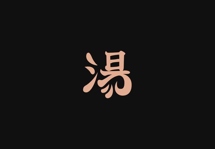 """湯"" by Bc Huang"
