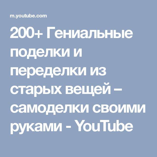200+ Гениальные поделки и переделки из старых вещей – самоделки своими руками - YouTube