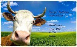 Επαγγελματικές Κάρτες για Κρεοπωλεία  - Business Cards for Meat Shops