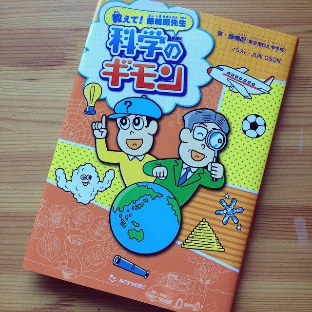 朝日小学生新聞にて連載されていた、藤嶋昭先生(東京理科大学学長)の『科学のギモン』が書籍になりました。挿絵を沢山描いてます。お子さんいる方、是非!  #illustration #イラスト #art #junoson #oson #bookcover