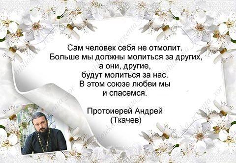 Молитва за других — особый род милостыни. Никогда не пренебрегайте возможностью совершить ее. Не смущайтесь поминать тех, кто даже случайно пришел вам на память.У Бога случайности нет. Поминайте дома, не забывайте поминать в церкви. И вы почувствуете, как уменьшится земное тяготение, станет легкой душа, потому что с вами будет милость Господа.Протоиерей Сергий Николаев