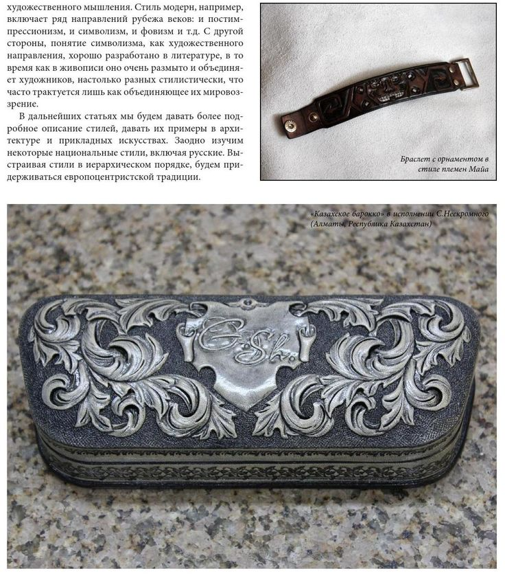 "#ClippedOnIssuu from Journal ""LeatherCrafting"" Russian"
