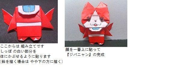 ジバニャンの折り方( 顔 と 体 ) 折り紙でフィギュア