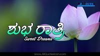 Kannada Good Night Quotes HD Wallpapers Best Inspirational Messages and Sayings Good Night Kannada Quotes Images