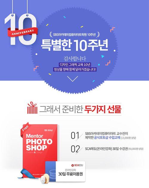 10주년이벤트 / / 대전둔산동SBS아카데미컴퓨터학원 : 네이버 블로그