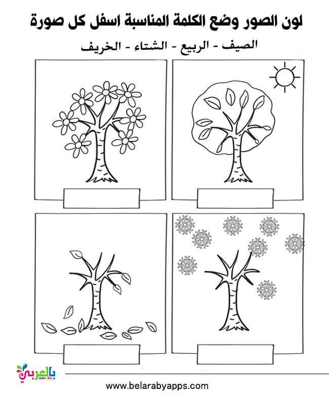 اوراق عمل الفصول الاربعة للاطفال للطباعة انشطة تعليمية بالعربي نتعلم Seasons Worksheets Seasons Kindergarten Seasons Preschool