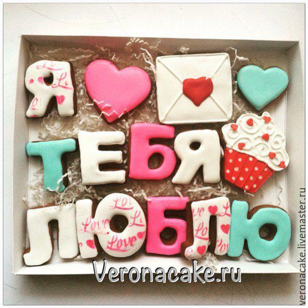 Купить Набор пряников День влюбленных на День Святого Валентина 14 февраля