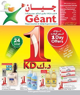 Geant Kuwait - 1 Day Offer valid upto 9th Dec, 2015 | SaveMyDinar