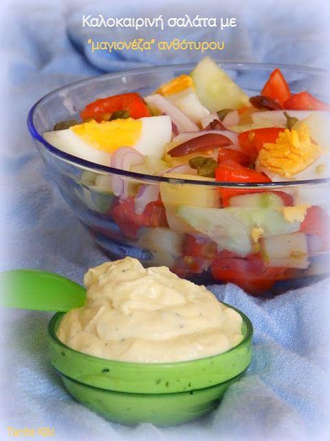 """""""Μαγιονέζα"""" τυριού και μια πολύχρωμη σαλάτα"""