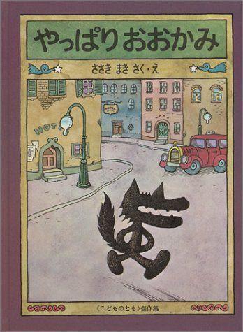 やっぱりおおかみ (こどものとも傑作集) 佐々木 マキ, http://www.amazon.co.jp/dp/4834005208/ref=cm_sw_r_pi_dp_dhRUsb1X6N31F