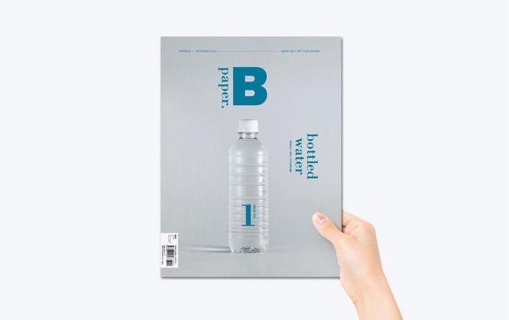 ISSUE 01 Bottled Water 작년 음료업계 매출 1위를 차지한 것은 생수다. 사람들은 이제 생수를 과일 주스나 탄산음료보다 더 자주 마신다. 생수가 생필품을 넘어 기호품으로 자리한 것이다. 사람들은 이제 단순한 갈증 해소뿐만 아니라 몸의 건강을 생각하고, 자신의 입맛과 취향에 맞춰 생수를 선택한다. 이미 시중에 나와 있는 생수의 종류만 해도 예상을 훌쩍 뛰어넘는 수준이며, 가격 폭 또한 상당히 넓다. 생수에 대한 사람들의 인식 역시 확장돼 물 성분과 패키지 디자인, 물의 안전성 문제에까지 촉각을 곤두세운다. 이처럼 변화하는 시장 환경을 염두에 두고 <페이퍼 B>는 소비의 접근성이라는 측면에서 국내 생수 시장을 크게 세 장소로 구분했다. 쉽고 빠르게 생수를 구입할 수 있는 편의점, 희소성 있는 각종 해외 생수와 프리미엄 생수를 보유한 고급 식품관, 대용량의 생수를 싸게 대량으로 구매할 수 있는 대형 마트다. www.paper-b.kr