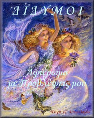 """Ψυχή και Αστρολογία   """"Psychology & Astrology"""": *Αφιέρωμα στον Αστερισμό των Διδύμων*"""