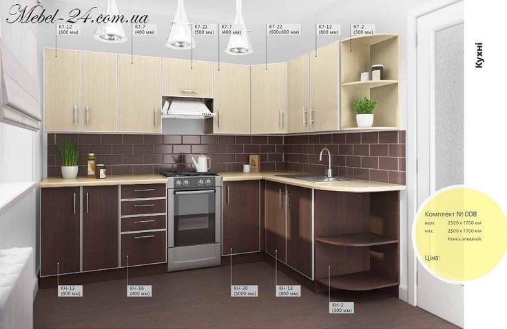 Кухня ДСП с алюминиевым профилем набор 008, производство недорогих кухонь, Киев - Бровары, цены