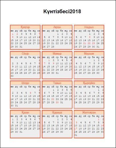 Скачать календарь для Казахстана на 2018 год в PDF на казахском языке. күнтізбе қазақша 2018