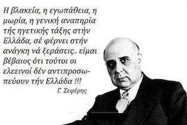 Γ. Σεφέρης: Είμαι βέβαιος ότι τούτοι οι ελεεινοί δεν αντιπροσωπεύουν την Ελλάδα! - enallaktikos.gr - Ανεξάρτητος κόμβος για την Αλληλέγγυα, Κοινωνική - Συνεργατική Οικονομία, την Αειφορία και την Κοινωνία των Πολιτών (ελληνικά) 18430