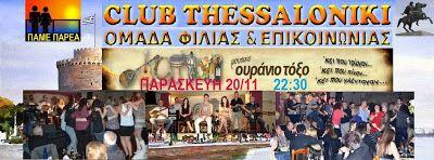 ΟΜΑΔΑ ΦΙΛΙΑΣ & ΕΠΙΚΟΙΝΩΝΙΑΣ CLUB THESSALONIKI : ΠΑΡΑΣΚΕΥΗ 20/11 ΔΙΑΣΚΕΔΑΖΟΥΜΕ ΠΑΡΕΑ ΣΤΟ ΟΥΡΑΝΙΟ ΤΟ...