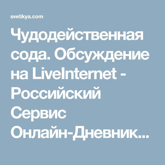 Чудодейственная сода. Обсуждение на LiveInternet - Российский Сервис Онлайн-Дневников