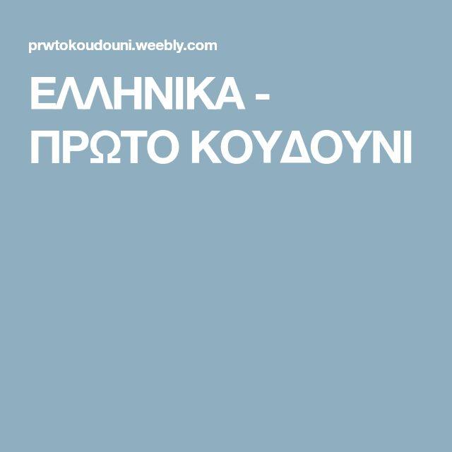 ΕΛΛΗΝΙΚΑ - ΠΡΩΤΟ ΚΟΥΔΟΥΝΙ