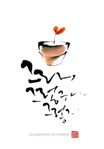 이렇게 말해주는 좋은 날 되세요^^ 대전광역정신건강증진센터 홍보대사 이화선 한국캘리그라피디자인센터 ...
