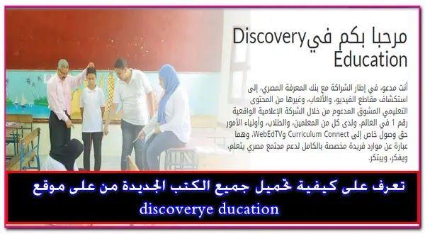 شبكة الروميساء التعليمية بالصور تعرف على كيفية تحميل جميع الكتب الجديدة من Curriculum Education Discovery
