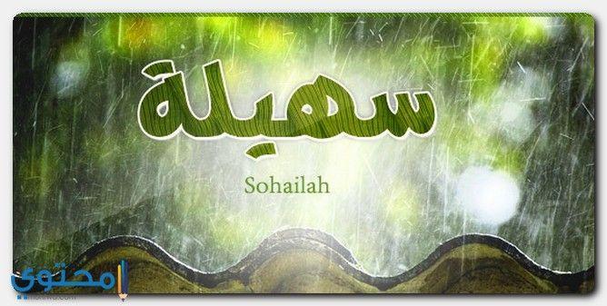 معنى اسم سهيلة وحكم التسمية Sohaila معاني الاسماء Sohaila Suhaila Arabic Calligraphy Calligraphy