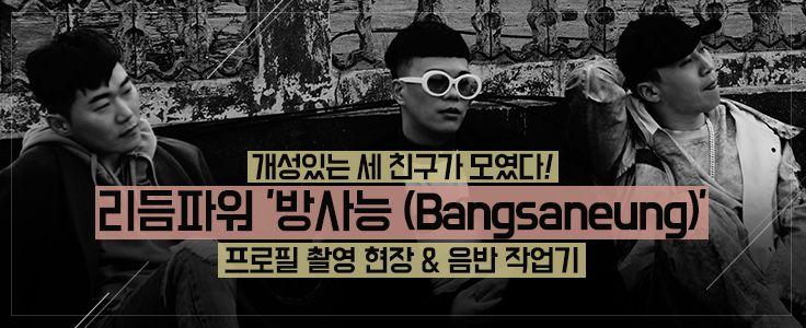멜론 스페셜 ['방사능'으로 모인 리듬파워의 음반 작업기 공개!] 프로필 촬영 현장 & 음반 작업기를 만나보세요!  Melon Special [Rhythm Power Album Stories - Bangsaneung!]  Check out the behind stories about profile photos & working on the album!  https://goo.gl/lVVUtc  #RhythmPower #리듬파워 #방사능 #Bangsaneung #BoiB #Hangzoo #Geegooin #보이비 #행주 #지구인