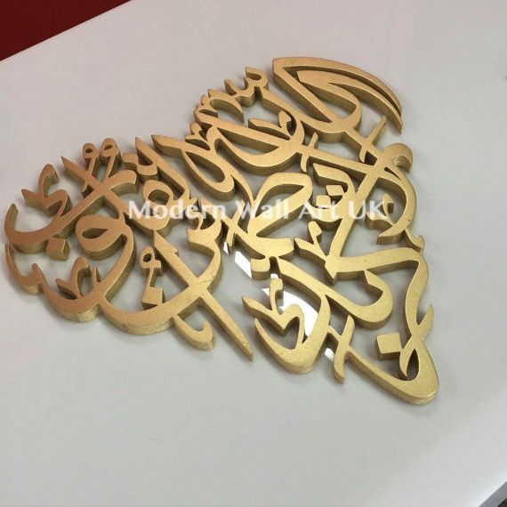 The product Verily In The Remembrance Of Allah - Heart Shape Wood is sold by Modern Wall Art UK in our Tictail store.  Tictail lets you create a beautiful online store for free - tictail.com